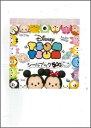Disney TSUMTSUMシールブック500