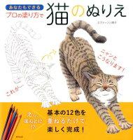 あなたもできるプロの塗り方で猫のぬりえ