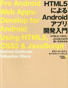 【送料無料】HTML5によるAndroidアプリ開発入門 [ ダモン・エールマン ]