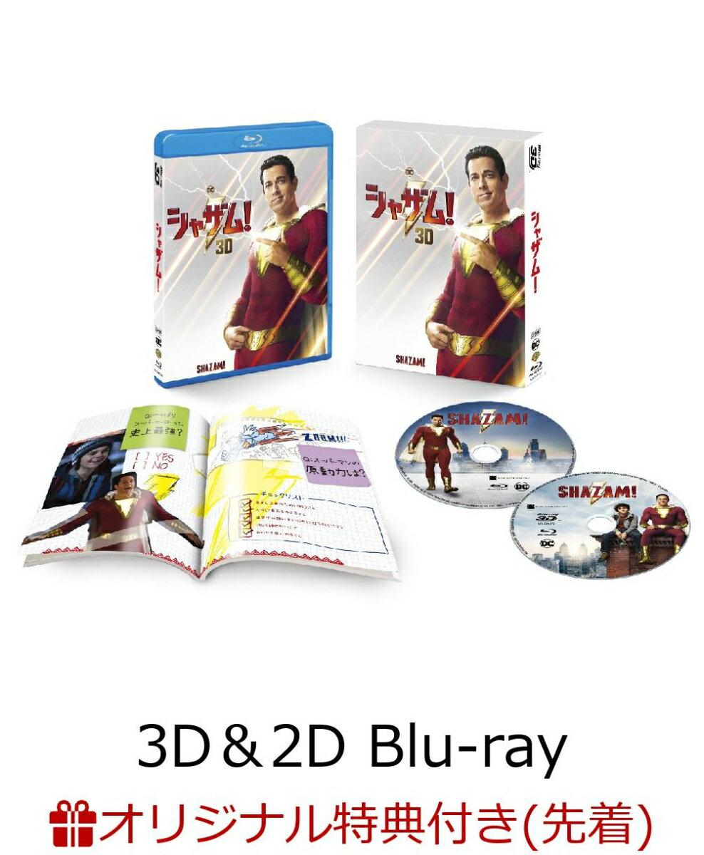 【楽天ブックス限定先着特典】シャザム! 3D&2Dブルーレイセット(2枚組/ブックレット付)(初回仕様)(コレクターズカード付き)【Blu-ray】
