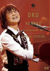 【送料無料】【音楽DVD ポイント3倍対象商品】奥華子 一夜限りのSpecial Session ~2010.12.25 ...