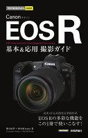 今すぐ使えるかんたんmini Canon EOS R 基本&応用撮影ガイド