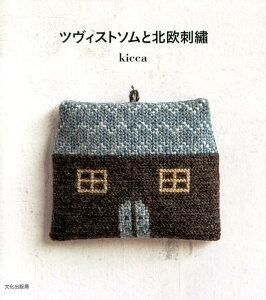 【送料無料】ツヴィストソムと北欧刺繍 [ kicca ]