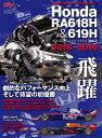 HONDA Racing Addict(Vol.3) Hon