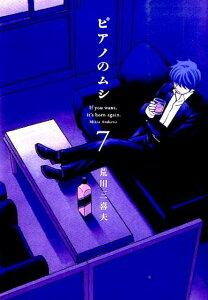 ピアノのムシ(7)