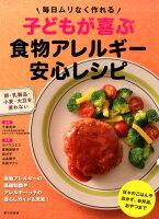 子どもが喜ぶ食物アレルギー安心レシピ