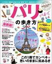 【送料無料】パリの歩き方(2014-15) [ ダイヤモンド・ビッグ社 ]