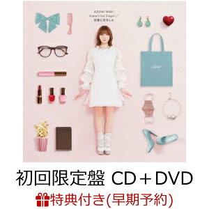 【早期予約特典+先着特典】Viewtiful Days!/記憶に恋をした (初回限定盤 CD+DVD)(ライブチケット先行申し込みシリアルコード+ポストカード)