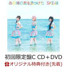 【楽天ブックス限定先着特典】あの頃の君を見つけた (初回限定盤C CD+DVD)(生写真:江籠裕奈)