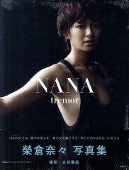 【送料無料】榮倉奈々写真集「NANA-tremor-」