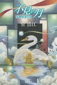 不見【みず】の月 博物館惑星2