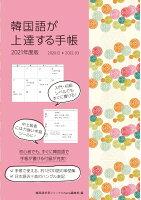 韓国語が上達する手帳2021