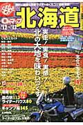 【送料無料】0円マップ北海道('12~'13)