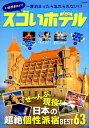 いま行きたい!スゴいホテル ぜ〜んぶ現役!日本の超絶個性派宿BEST 63 (イカロスMOOK)