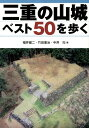 三重の山城ベスト50を歩く [ 福井健二 ]