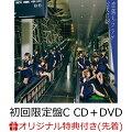 【楽天ブックス限定先着特典】恋落ちフラグ (初回限定盤C CD+DVD)(オリジナル柄生写真(井上瑠夏、江籠裕奈))