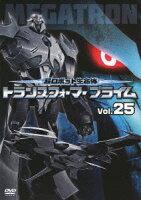 超ロボット生命体 トランスフォーマー プライム Vol.25
