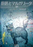 『巨匠とマルガリータ(上)』の画像