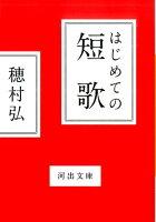 穂村弘『はじめての短歌』表紙
