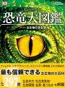 ビジュアル 恐竜大図鑑 [年代別]古生物の全生態 [ ダレン