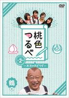 桃色つるべ〜お次の方どうぞ〜Vol.2 鶴盤