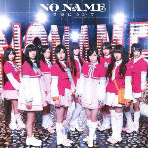 【送料無料】希望について(type-A)(初回限定盤 CD+DVD) [ NO NAME ]