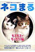 【楽天ブックスならいつでも送料無料】ネコまる(vol.30)