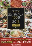 市民が選んだ三ツ星グルメ100選(vol.1(2018))