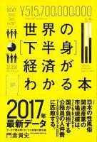 【バーゲン本】世界の下半身経済がわかる本