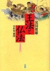 王法と仏法 中世史の構図 [ 黒田 俊雄 ]