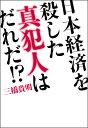【送料無料】日本経済を殺した真犯人はだれだ!? [ 三橋貴明 ]