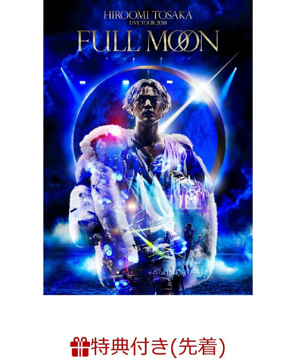 """【先着特典】HIROOMI TOSAKA LIVE TOUR 2018 """"FULL MOON"""" DVD2枚組(スマプラ対応)(ポートレートポスター付き)"""