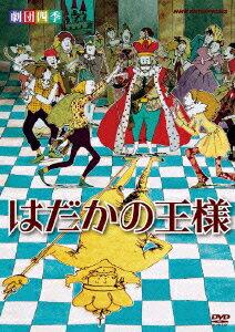 絵本『はだかの王様』(劇団四季)の表紙画像