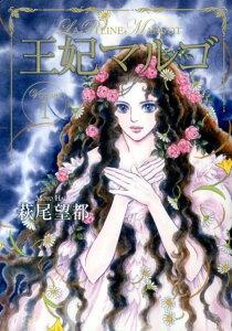 【送料無料】王妃マルゴ(volume 1) [ 萩尾望都 ]