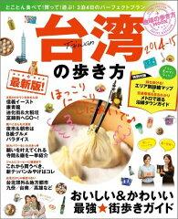 【送料無料】台湾の歩き方(2014-15) [ ダイヤモンド・ビッグ社 ]