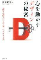 9784788914834 - UI・UXデザインの勉強に役立つ書籍・本や教材まとめ