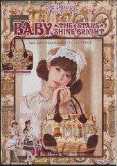 【楽天ブックスならいつでも送料無料】深澤翠×BABY,THE STARS SHINE BRIGH [ 深澤翠 ]