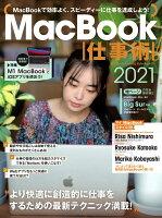 MacBook仕事術!2021