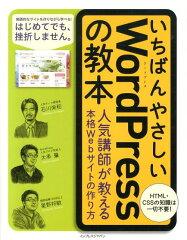 【送料無料】いちばんやさしいWordPressの教本 [ 石川栄和 ]