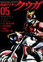 仮面ライダークウガ(05) (ヒーローズコミックス) [ 石ノ森章太郎 ]