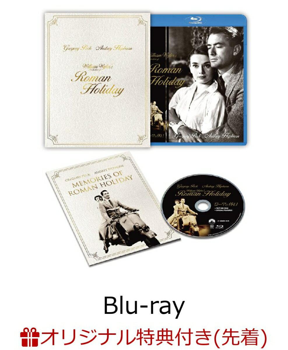 【楽天ブックス限定先着特典】ローマの休日 デジタル・リマスター版 ブルーレイ・コレクターズ・エディション<初回生産限定>(内容未定)【Blu-ray】