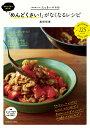 生チョコ豆腐(家事ヤロウで紹介)のレシピ