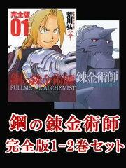 【送料無料】鋼の錬金術師 完全版1-2巻セット