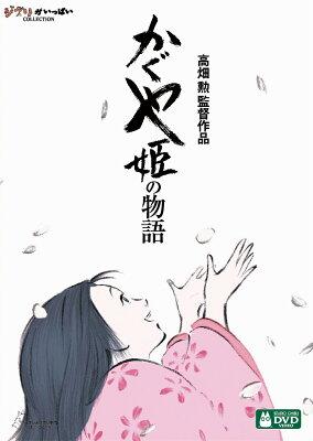 【楽天ブックスならいつでも送料無料】かぐや姫の物語