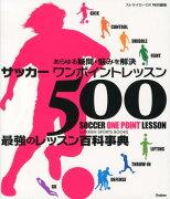 サッカーワンポイントレッスン500