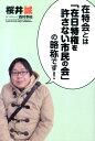 在特会とは「在日特権を許さない市民の会」の略称です! (SEIRINDO BOOKS) [ 桜井誠 ]