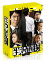 【送料無料】半沢直樹 -ディレクターズカット版ー Blu-ray BOX 【Blu-ray】 [ 堺雅人 ]