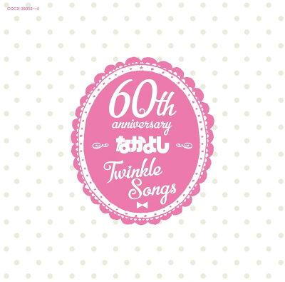 なかよし創刊60周年記念アルバム Twinkle Songs [ (アニメーション) ]