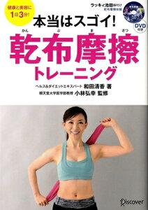 【送料無料】DVD付き 本当はスゴイ! 乾布摩擦トレーニング