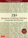 250 Japanese Knitting Stitches The Original Pattern Bibl [ 志田ひとみ ]